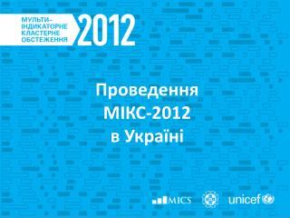 Проведення  MI КС-2012 в Україні