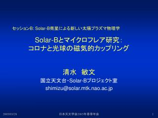Solar-B ??????????? ????????????????
