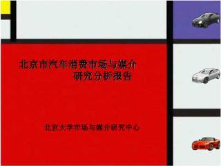 北京市汽车消费市场与媒介            研究分析报告