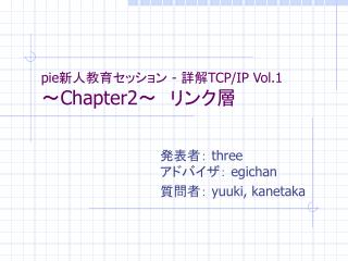 pie 新人教育セッション  -  詳解 TCP/IP Vol.1 ~ Chapter2 ~ リンク層