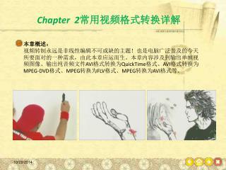 Chapter  2 常用视频格式转换详解