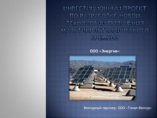 Инвестиционный проект по разработке новой технологии получения  Мультикристаллического  кремния