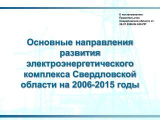К постановлению  Правительства Свердловской области от 26.07.2006 № 638-ПП