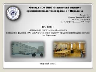 Филиал НОУ ВПО «Московский институт предпринимательства и права» в г. Норильске