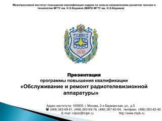 Презентация  программы повышения квалификации