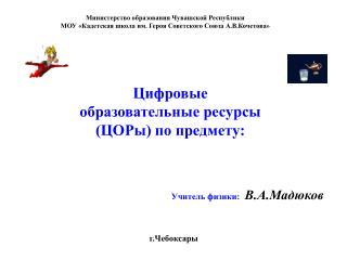 Министерство образования Чувашской Республики