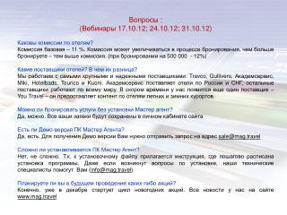 Вопросы  : ( Вебинары  17.10.12 ;  24.10.12 ;  31.10.12) Каковы  комиссии по отелям?