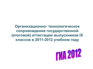 ГИА 2012