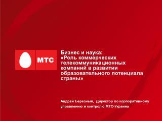 Андрей Березный,  Директор по корпоративному управлению и контролю МТС-Украина