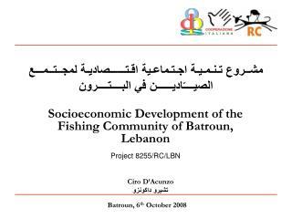Socioeconomic Development of the Fishing Community of Batroun, Lebanon Project 8255/RC/LBN