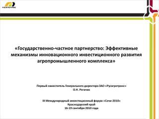 Первый заместитель Генерального директора ЗАО «Русагротранс» О.Н. Рогачев