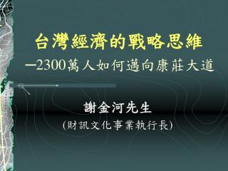 台灣經濟的戰略思維 ─ 2300 萬人如何邁向康莊大道