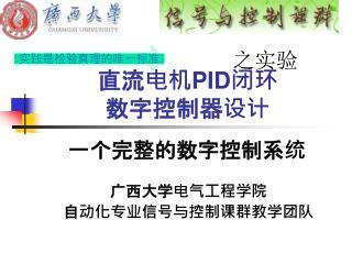 直流电机 PID 闭环 数字控制器 设计