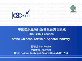 孙瑞哲  Sun Ruizhe 中国纺织工业联合会 China National Textile and Apparel Council (CNTAC)