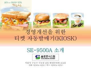 경영개선을 위한 티켓 자동발매기 (KIOSK)