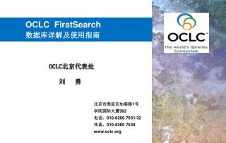 OCLC  FirstSearch ??????????