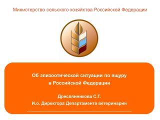 Об эпизоотической ситуации по ящуру  в Российской Федерации Дресвянникова С.Г.