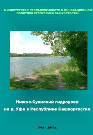 Нижне-Суянский гидроузел  на р. Уфе в Республике Башкортостан