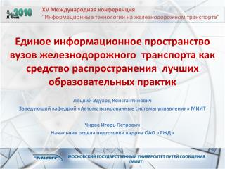 Лецкий  Эдуард Константинович Заведующий кафедрой «Автоматизированные системы управления» МИИТ