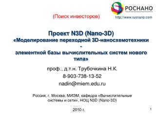 проф., д.т.н. Трубочкина Н.К. 8-903-738-13-52 nadin@miem.ru
