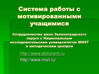abiturient.ru miet.ru/
