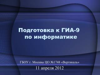 ГБОУ г. Москвы ЦО №1748 «Вертикаль» 11 апреля 2012