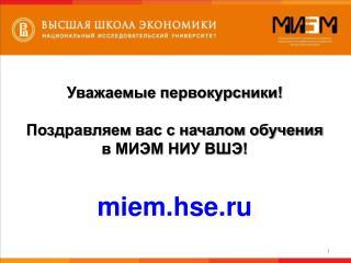 Уважаемые первокурсники! Поздравляем вас с началом обучения в МИЭМ НИУ ВШЭ! miem.hse.ru