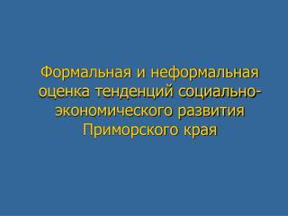 Формальная и неформальная оценка тенденций социально-экономического развития Приморского края