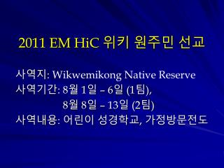2011 EM  HiC 위키 원주민 선교