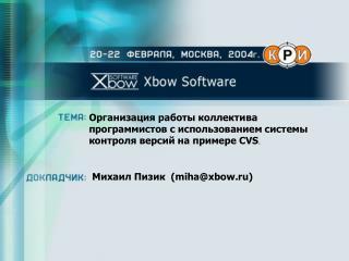 Михаил Пизик   (miha@xbow.ru)