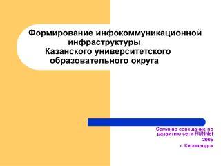 Семинар совещание по развитию сети  RUNNet 200 5 г. Кисловодск