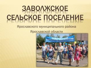 Заволжское сельское поселение