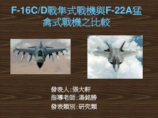 F-16C/D 戰隼式戰機與 F-22A 猛禽式戰機之比較