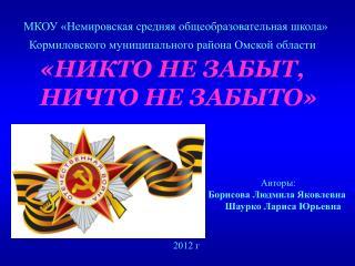 МКОУ «Немировская средняя общеобразовательная школа»