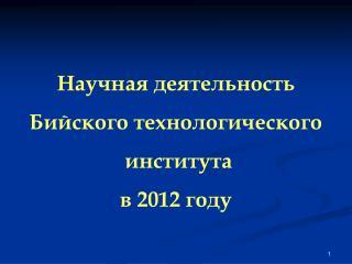 Научная деятельность  Бийского технологического института  в 201 2 году