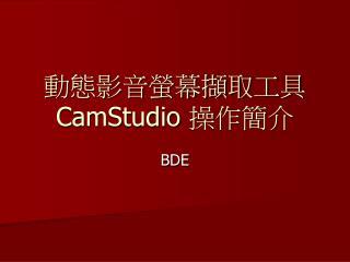 ?????????? CamStudio  ????