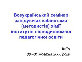 Київ 30 –31 жовтня 2008 року