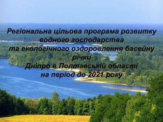 Регіональна цільова програма розвитку  водного господарства