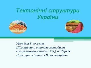 Тектонічні структури  України