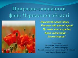 Природно-заповідний  фонд  Черкаської області