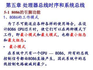第五章 处理器总线时序和系统总线