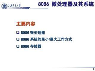 8086  微处理器及其系统