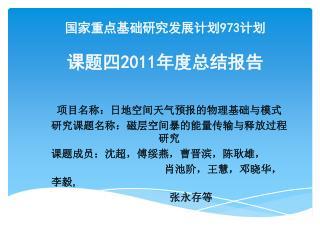 国家重点基础研究发展计划 973 计划 课题 四 2011 年度总结报告