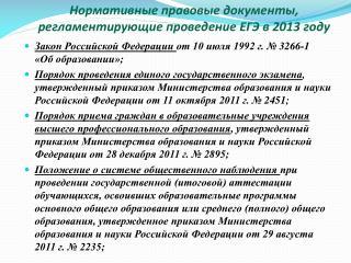 Нормативные правовые документы, регламентирующие проведение ЕГЭ в 201 3  году