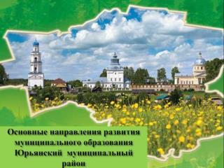Основные направления развития   муниципального образования  Юрьянский  муниципальный район