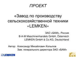 ПРОЕКТ «Завод по производству сельскохозяйственной техники « LEMKEN »