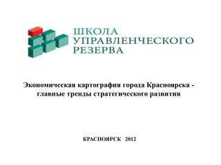 Экономическая картография города Красноярска - главные тренды стратегического развития