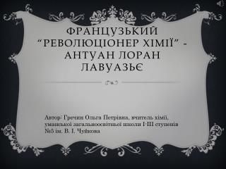 """Французький  """"революціонер хімії"""" -Антуан Лоран  Лавуазьє"""