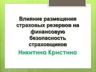 Влияние размещения страховых резервов на финансовую безопасность страховщиков Никитина Кристина