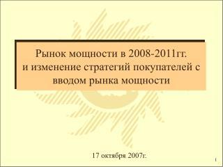 Рынок мощности в 2008-2011гг. и изменение стратегий покупателей с вводом рынка мощности